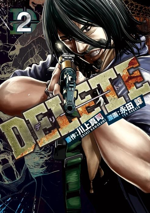 DELETE(2)拡大写真