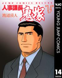 人事課長鬼塚 14-電子書籍