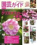 園芸ガイド2017年冬号-電子書籍