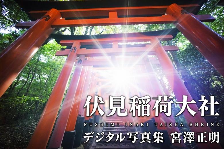 伏見稲荷大社デジタル写真集-電子書籍-拡大画像