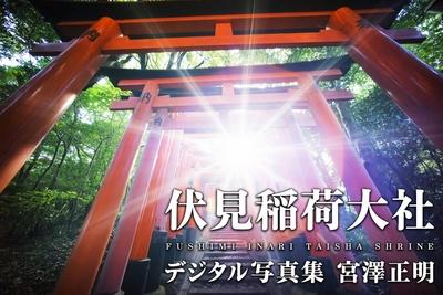 伏見稲荷大社デジタル写真集-電子書籍