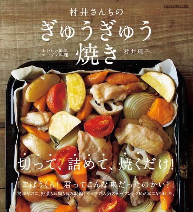 村井さんちのぎゅうぎゅう焼き おいしい簡単オーブン料理-電子書籍-拡大画像