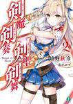 剣魔剣奏剣聖剣舞 2-電子書籍