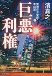 警視庁公安部・青山望 巨悪利権-電子書籍