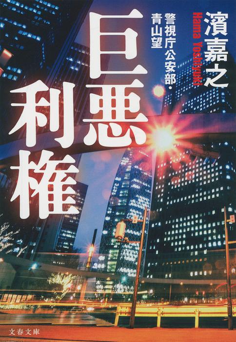 巨悪利権 警視庁公安部・青山望拡大写真