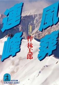 風葬連峰-電子書籍