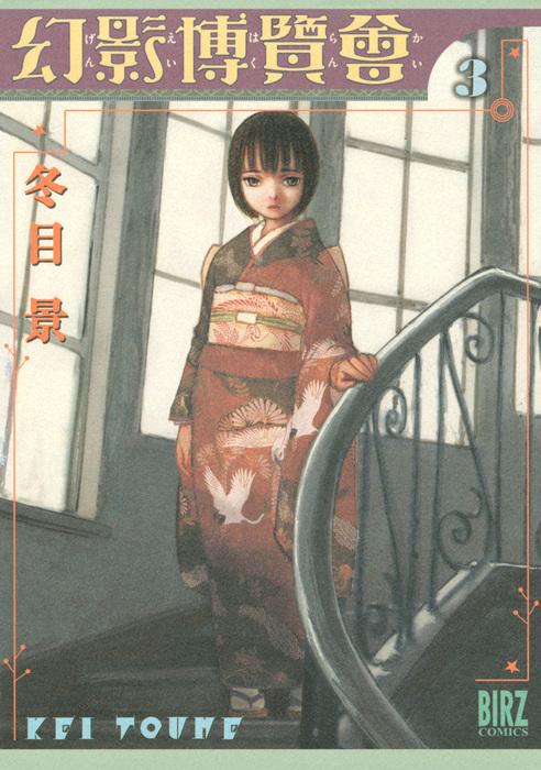 幻影博覧会 (3)-電子書籍-拡大画像