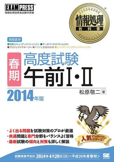 情報処理教科書 [春期]高度試験午前Ⅰ・Ⅱ 2014年版-電子書籍