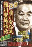 侠雄 稲川会総裁 稲川聖城物語 疾風篇-電子書籍