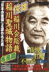 侠雄 稲川会総裁 稲川聖城物語 疾風篇