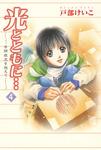 光とともに…~自閉症児を抱えて~(4)-電子書籍