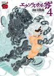 エクゾスカル零 4-電子書籍