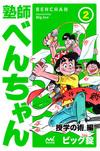 塾師べんちゃん 第2巻 授学の術編-電子書籍