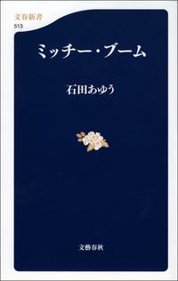ミッチー・ブーム-電子書籍
