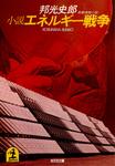 小説エネルギー戦争-電子書籍