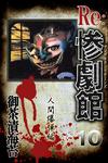 惨劇館リターンズ10 人間爆弾編-電子書籍