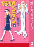 マジ!! ベンテン 2-電子書籍