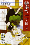 極楽町一丁目(2)― 嫁姑地獄篇 ―-電子書籍