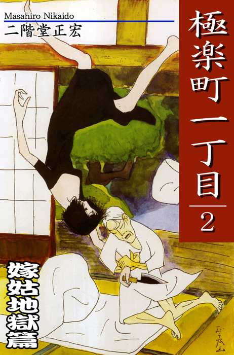 極楽町一丁目(2)― 嫁姑地獄篇 ―-電子書籍-拡大画像
