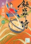 飯盛り侍-電子書籍