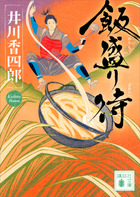 飯盛り侍(講談社文庫)