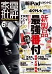 家電批評 2017年 06月号-電子書籍