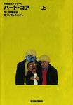 ハード・コア 上-電子書籍