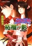 破妖の剣3 柘榴の影-電子書籍