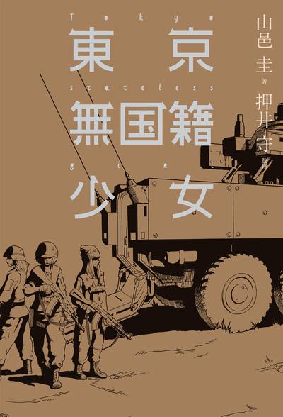東京無国籍少女-電子書籍