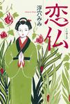 恋仏-電子書籍