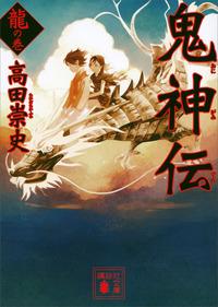 鬼神伝 龍の巻-電子書籍