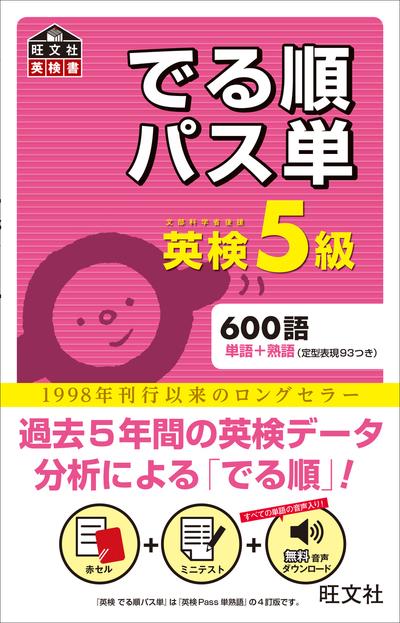 英検5級 でる順パス単(音声DL付)-電子書籍