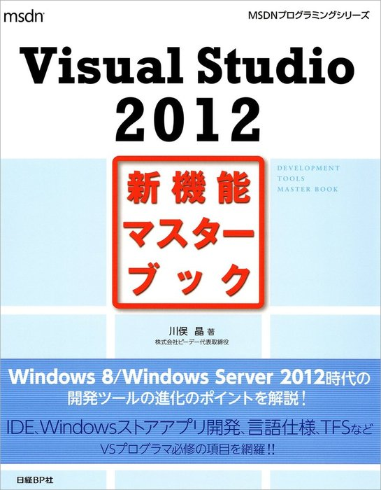 Visual Studio 2012新機能マスターブック-電子書籍-拡大画像
