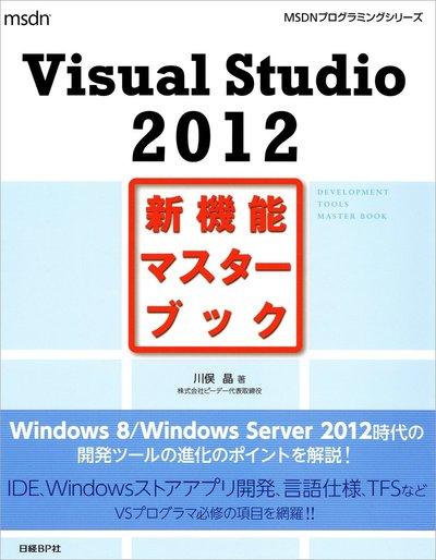 Visual Studio 2012新機能マスターブック-電子書籍