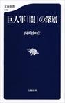 巨人軍「闇」の深層-電子書籍