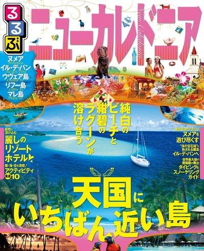 るるぶニューカレドニア(2017年版)-電子書籍