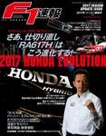 F1速報 2017 シーズン展望号-電子書籍