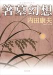 箸墓幻想-電子書籍