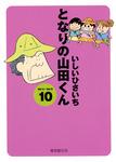 となりの山田くん(10)-電子書籍