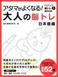 アタマがよくなる!大人の脳トレ 日本語編-電子書籍