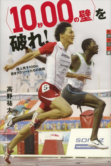 〈10秒00の壁〉を破れ! 陸上男子100m 若きアスリートたちの挑戦拡大写真