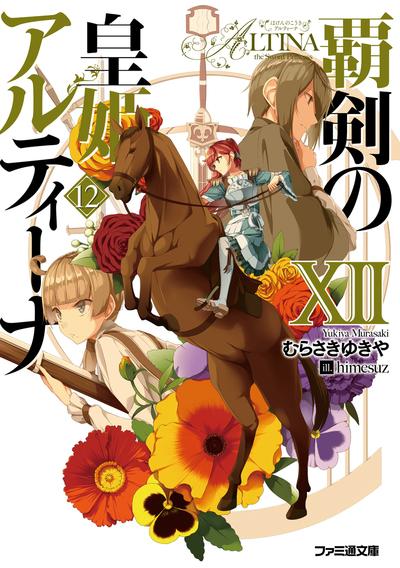 覇剣の皇姫アルティーナ XII-電子書籍