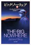 ビッグ・ノーウェア(上)-電子書籍