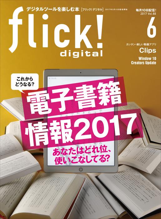 flick! digital 2017年6月号 vol.68拡大写真