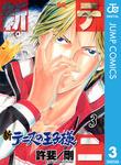 新テニスの王子様 3-電子書籍