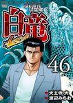 白竜-LEGEND- 46-電子書籍