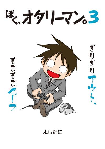 ぼく、オタリーマン3-電子書籍