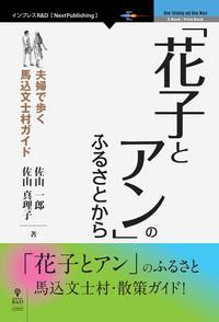 「花子とアン」のふるさとから 夫婦で歩く馬込文士村ガイド-電子書籍