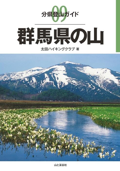 分県登山ガイド9 群馬県の山拡大写真