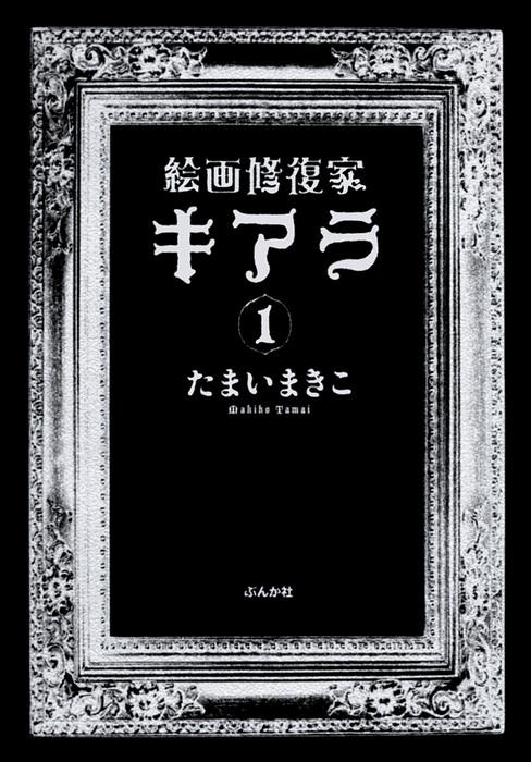 絵画修復家キアラ1巻拡大写真